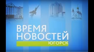 Время Новостей Выпуск от 27 09 2017