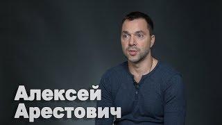 Алексей Арестович о новой игре США против России и важной роли Украины