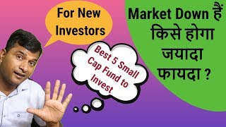 mutual funds guide for new investor top 5 best small cap funds to invest in hindi