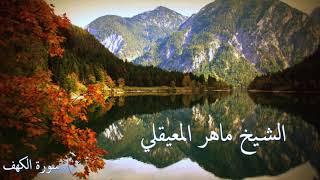 سورة الكهف .. تلاوة الشيخ ماهر المعيقلي .. Surah Al-Kahf .. Maher Al-Mueaqly