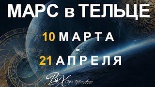 МАРС в Тельце: транзит 10 марта - 21 апреля 2017г - астролог Вера Хубелашвили