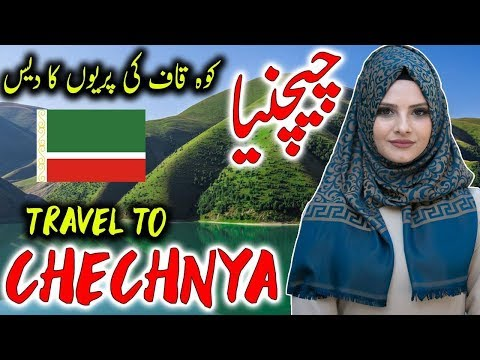 Travel To Chechnya | Full History And Documentary About Chechnya In Urdu & Hindi | چیچنیا کی سیر