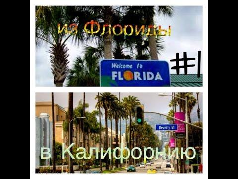 From Florida to California #1 Panama city