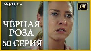 Чёрная роза 50 серия (Русский субтитр)