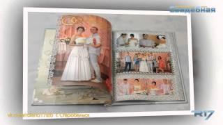 RolanD 17: Свадебная полиграфическая книга