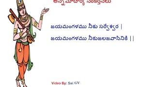 annamacharya keerthanas--Jayamangalam neku By G.Balakrishna Prasad