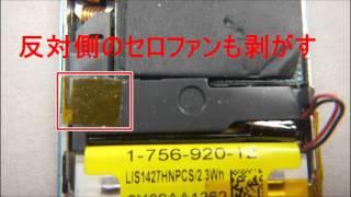 ウォークマン walkman nw s754 nw s755 nw s756の分解とバッテリー 電池 交換