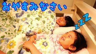 ●普段遊び●おやすみなさいの前にまーちゃんおーちゃんのお楽しみ♡ドリームスイッチ(Dream Switch)☆まーちゃん【7歳】おーちゃん【4歳】#639