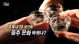 [연합뉴스TV 스페셜] 189회 : 코로나19 '장기화…