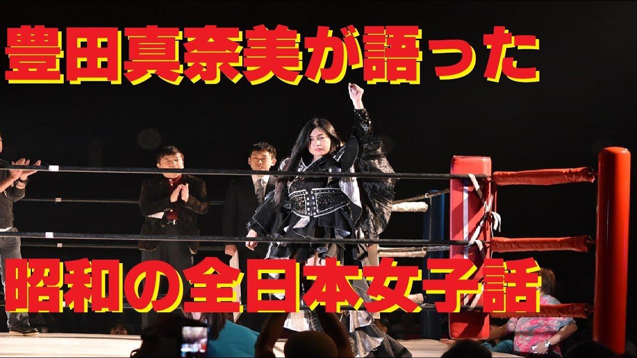 豊田真奈美が語った昭和の全日本女子プロレス話
