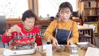 [BAKING] 매주 할머니랑 요리교실 / 베이킹영상 …