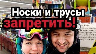 Зеленский ЗАПРЕТИЛ НОСКИ И ТРУСЫ !! на 2 недели