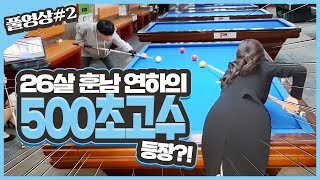 도아※당구#2ㅣ당구여신150 vs 500 훈남고수 등장?! 연하야...?! ㅣ정신차려!