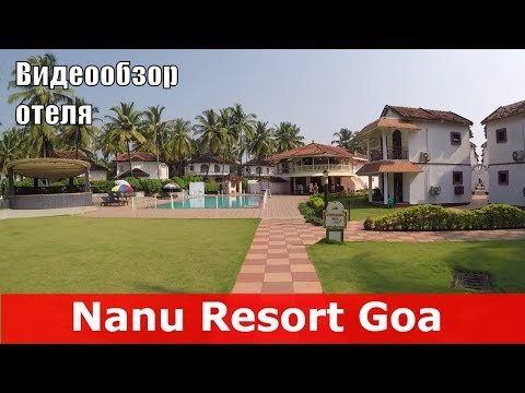 Nanu Resort Goa - отель 3* (Индия, Южный Гоа, Беталбатим). Обзор отеля.