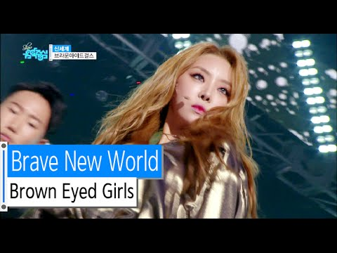 [HOT] Brown Eyed Girls  - Brave New World, 브라운아이드걸스 - 신세계, Show Music core 20151121