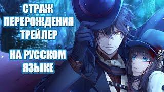 Страж перерождения трейлер на русском / Code:Realize: Sousei no Himegimi trailer