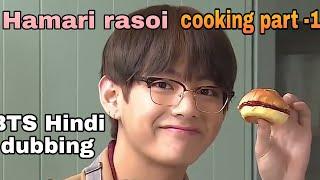 Hamari rasoi Hindi dubbing cooking part -1 BTS