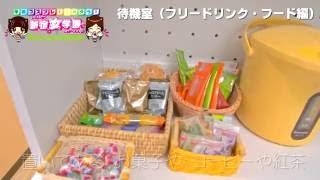 新宿超ソフトイメクラ♪新宿女学園♪のお店動画