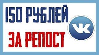 Заработок Вконтакте, проект платит до 150р за репост, заработок БЕЗ ВЛОЖЕНИЙ