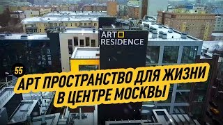 Комплекс премиум-класса Art Residence. Как инвестировать в недвижимость