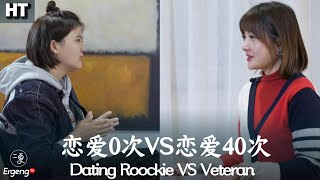 What is the difference between girls who is a dating veteran and dating rookie? | Ergeng