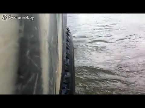 Нива переплыли реку вброд чуть не утонули