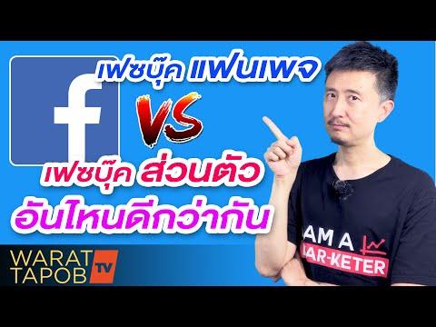 ใช้ Facebook ส่วนตัว หรือ แฟนเพจ ดีกว่ากัน | ขายของออนไลน์ Facebook EP1