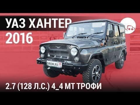 УАЗ Хантер 2016 2.7 (128 л.с.) 4*4 MT Трофи