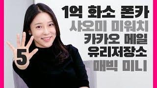 1억 화소 펜타카메라 탑재한 스마트폰?! 이번주 신제품 TOP 5