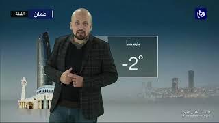 النشرة الجوية الأردنية من رؤيا 9-2-2020 | Jordan Weather