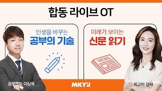 ✏공부의 기술 & 신문읽기 OT