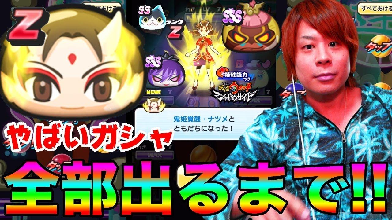 妖怪 ウォッチ ぷにぷに 動画 最新