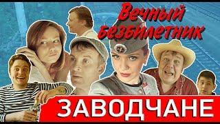Заводчане -  Вечный безбилетник (Official Video 2019)