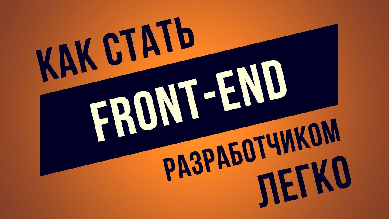 Как стать Front-End разработчиком? ► Самый Верный Путь!