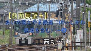 【前面展望+】あいの風とやま鉄道(IRいしかわ鉄道を含む)ー❸