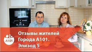 видео Квартал А101 в Коммунарке - официальный сайт,  цены от застройщика А101 Девелопмент, квартиры в новостройке