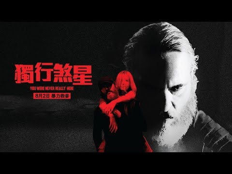 獨行煞星 (You Were Never Really Here)電影預告