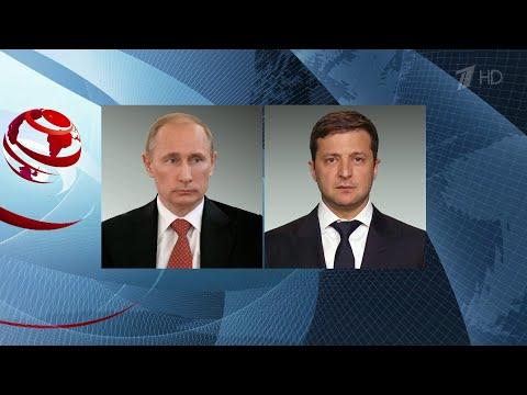 Важный политический диалог России и Украины: Владимиру Путину позвонил Владимир Зеленский.