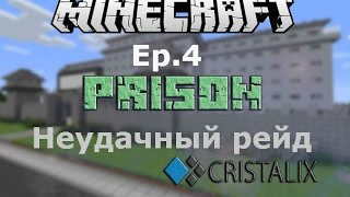 Minecraft Cristalix Prison №4 Неудачный рейд