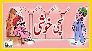 Bi Jaan ki Kahaniyan |  Sachi Khushi | Children's Corner Story# 7