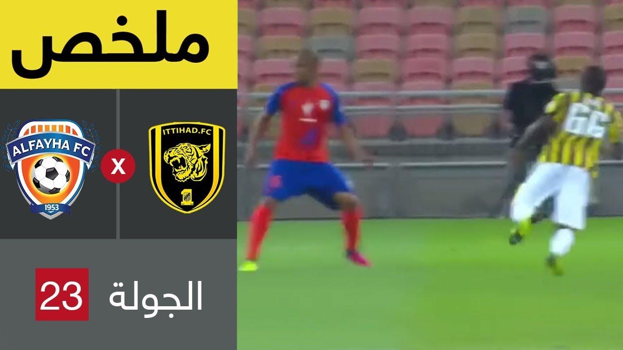 ملخص مباراة الاتحاد والفيحاء في الجولة 23 من دوري كأس الأمير محمد بن سلمان للمحترفين