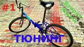 Тюнинг велосипеда.Вторая жизнь#1(Вас приветствует StopTruck Channel! И в этом видео я покажу вам как я так сказать тюнингую свой велик.Смотрите будет..., 2015-06-09T10:50:41.000Z)