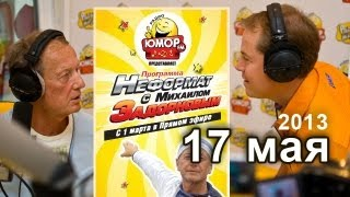 Неформат с Михаилом Задорновым на Юмор FM - 17/05/13
