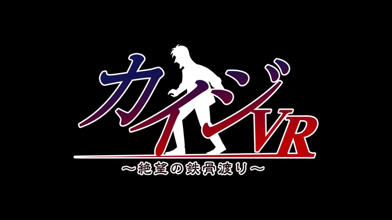 カイジVR~絶望の鉄骨渡り~_body_1