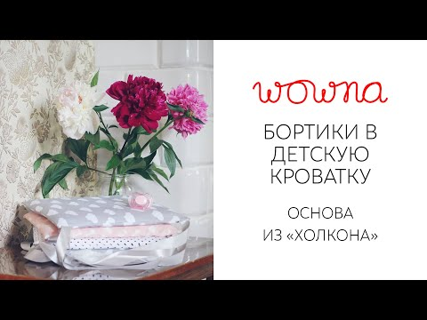 """Бортики в детскую кроватку   Основа из наполнителя """"холкон"""""""