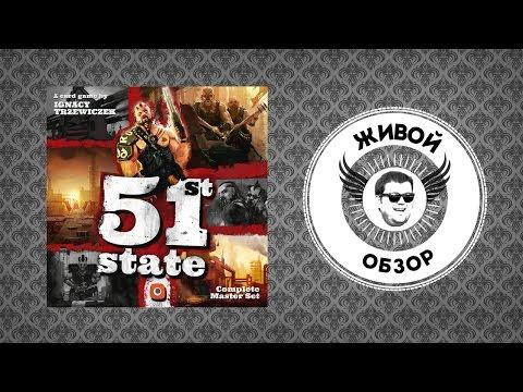Живой обзор 51st state Master Set Boardgame review