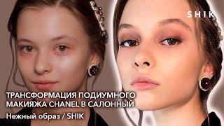 Трансформация подиумного макияжа Chanel в салонный Нежный образ SHIK