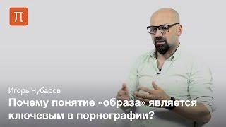 Игорь Чубаров — Порно как искусство насилия