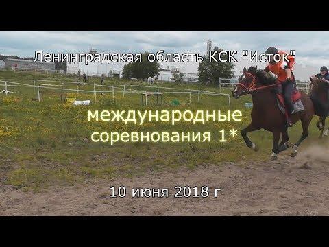 конные пробеги КСК  Исток  10 06 18