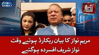 Maryam Nawaz Ka Bayan Record Hote Waqt Nawaz Sharif Afsurda Hogaye | SAMAA TV